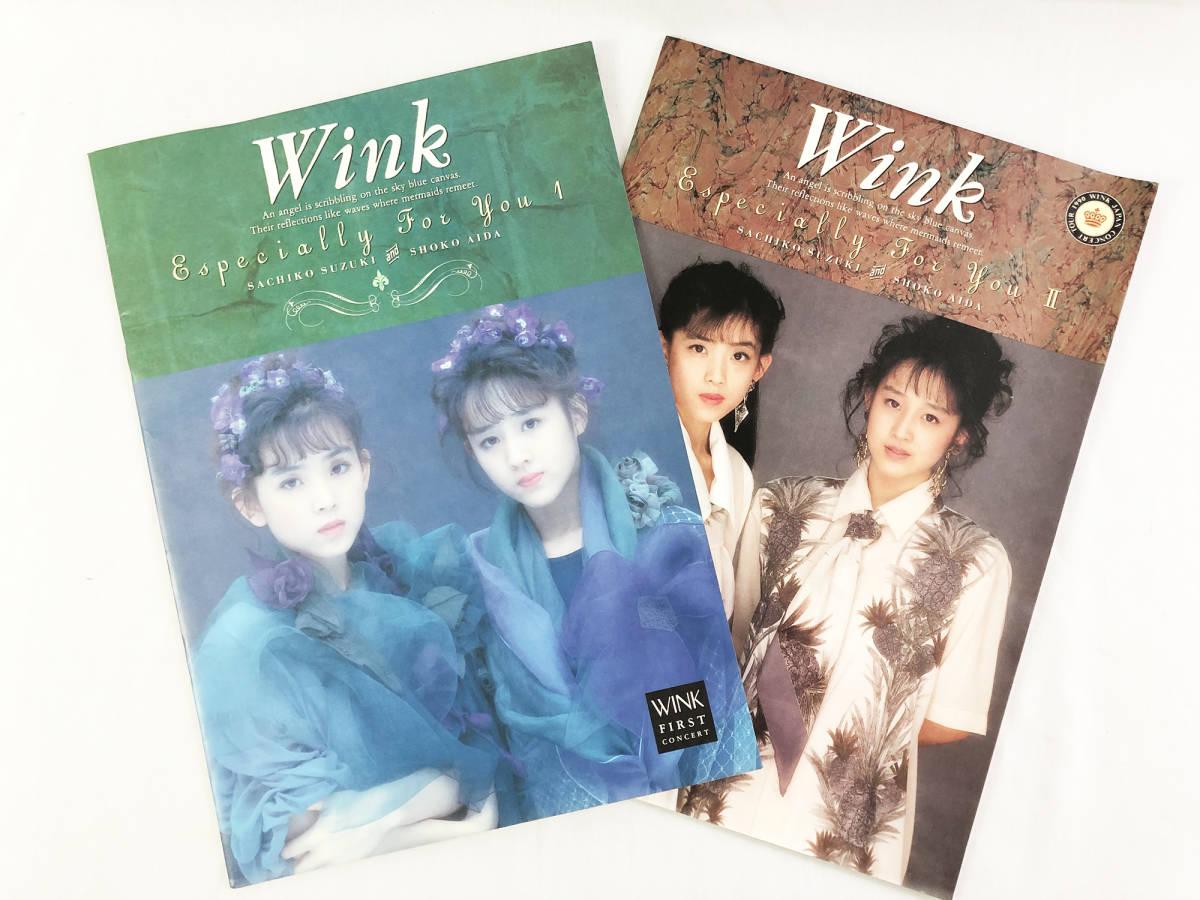 ★パンフレット★ ウィンク WINK 1990 Japan Concert Tour Especially For You Ⅰ Ⅱ 2冊セット