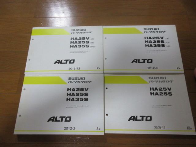 スズキパーツリスト アルト  HA25V HA25S HA35S 1型、2型,3型パーツカタログ 中古