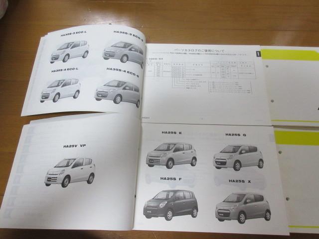 スズキパーツリスト アルト  HA25V HA25S HA35S 1型、2型,3型パーツカタログ 中古_画像2