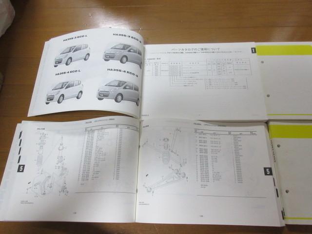 スズキパーツリスト アルト  HA25V HA25S HA35S 1型、2型,3型パーツカタログ 中古_画像3