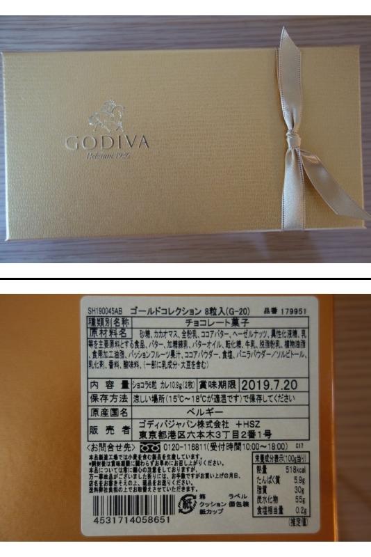 1万1千500円相当分 GODIVA(ゴディバ) チョコレート詰め合わせ 専用保冷バック付き①_画像2