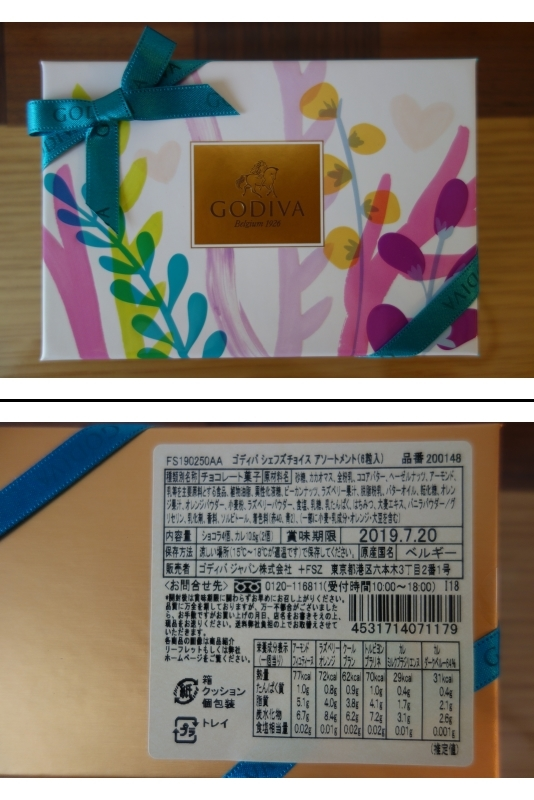 1万1千500円相当分 GODIVA(ゴディバ) チョコレート詰め合わせ 専用保冷バック付き①_画像3