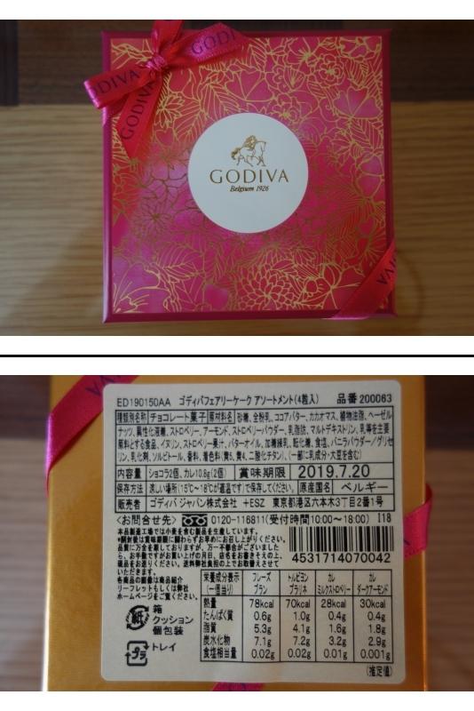 1万1千500円相当分 GODIVA(ゴディバ) チョコレート詰め合わせ 専用保冷バック付き①_画像4
