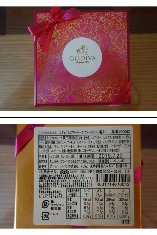1万1千500円相当分 GODIVA(ゴディバ) チョコレート詰め合わせ 専用保冷バック付き②_画像3