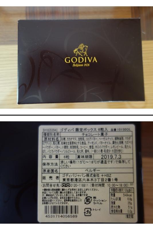 1万1千500円相当分 GODIVA(ゴディバ) チョコレート詰め合わせ 専用保冷バック付き②_画像5
