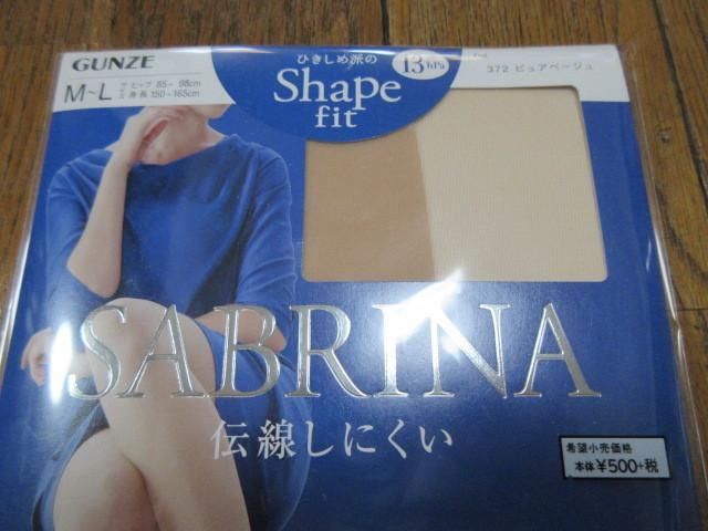 グンゼサブリナShapefitピュアベージュg933MLサイズ4足日本製ストッキング。定価1足500円+税_画像3