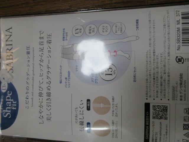 グンゼサブリナShapefitピュアベージュg933MLサイズ4足日本製ストッキング。定価1足500円+税_画像4