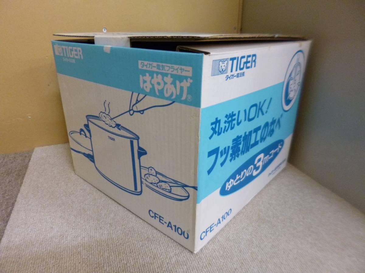 未使用 タイガー 電気フライヤー「はやあげ」CFE-A100-T タイガー魔法瓶(TIGER)_画像8