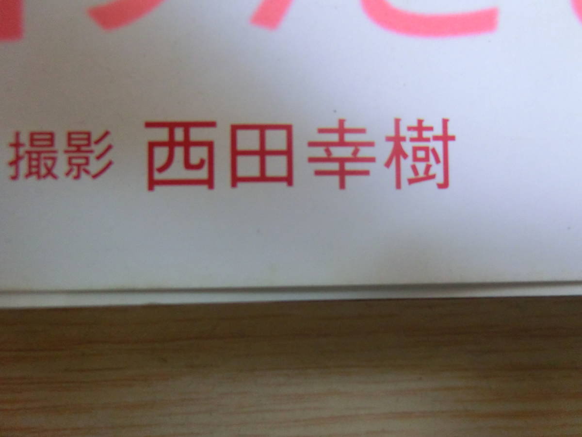 ▲h-735 高橋愛 写真集【わたあめ】B3ポスター付 2004年 元モーニング娘。撮影:西田幸樹 初版発行_画像4