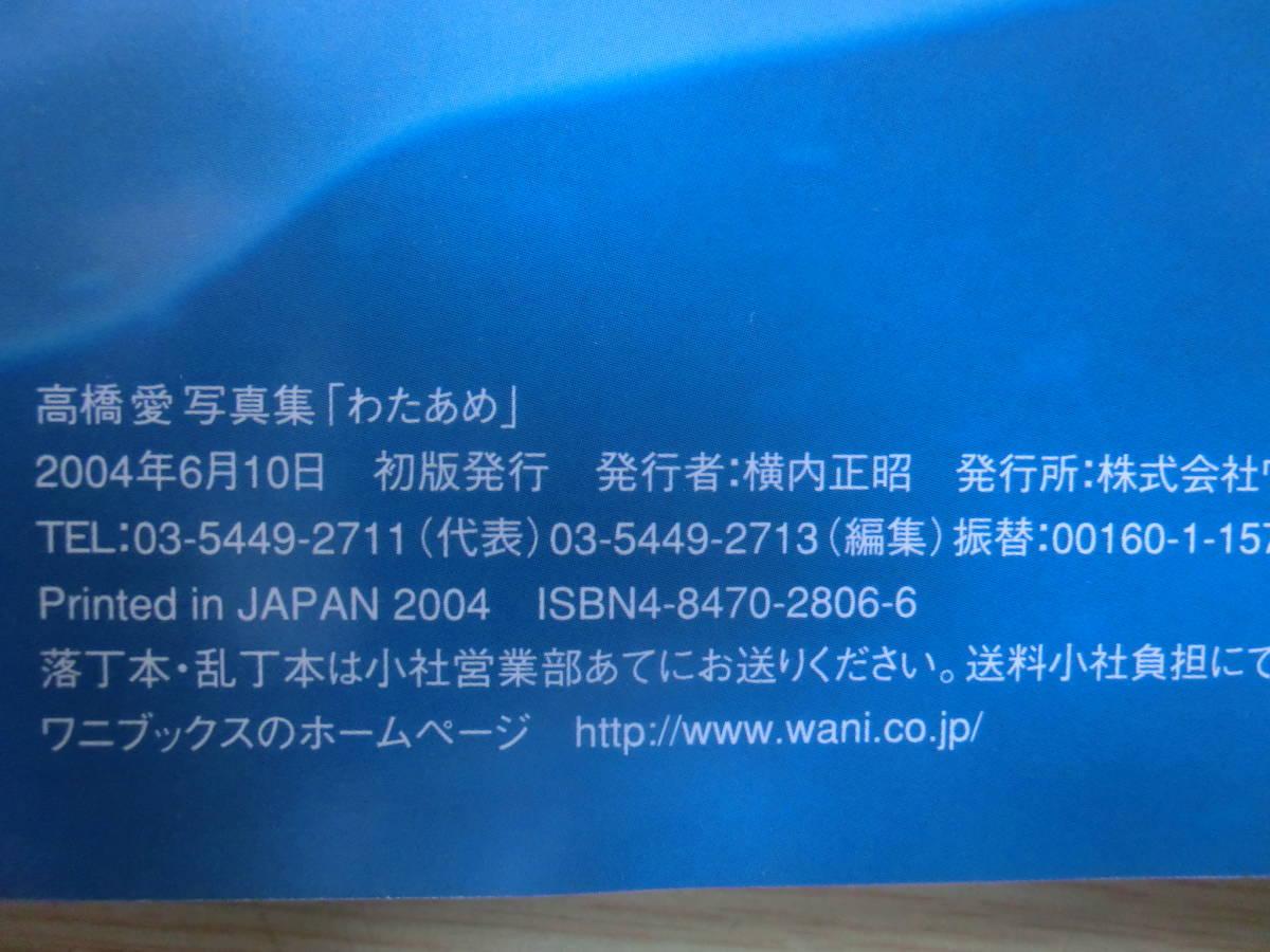 ▲h-735 高橋愛 写真集【わたあめ】B3ポスター付 2004年 元モーニング娘。撮影:西田幸樹 初版発行_画像5