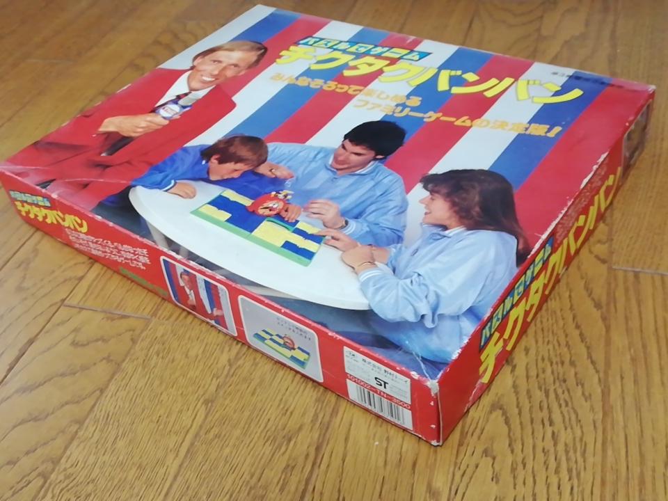 【ジャンク品】パズルでゲーム チクタクバンバン 昭和レトロ 野村トーイ製 送料無料