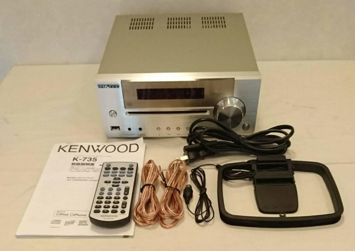 ◆C-04◆ KENWOOD ケンウッド ミニコンポ R-K735