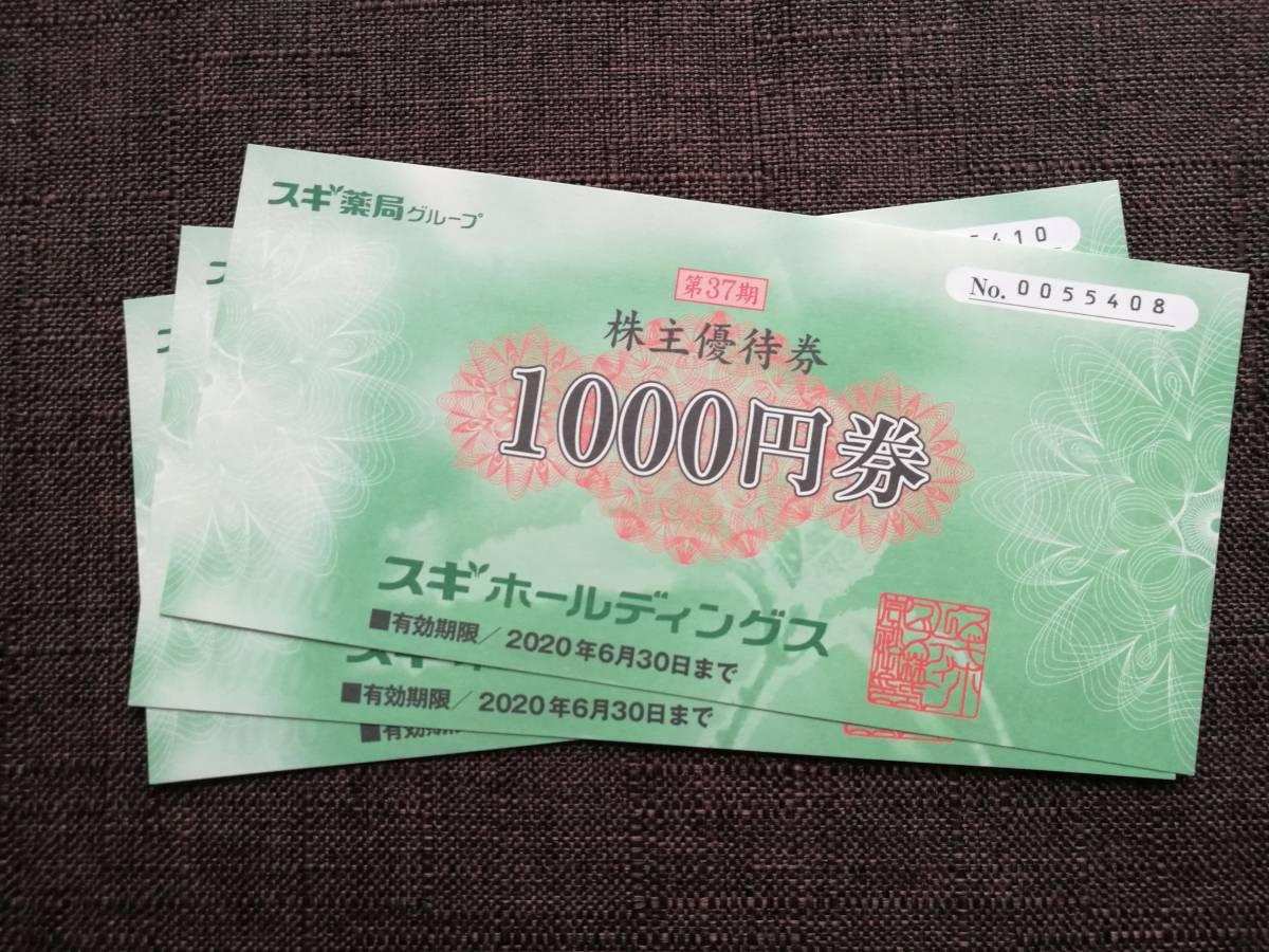 ■スギ薬局株主優待\3000・優待パスポート 普通郵便送料無料■
