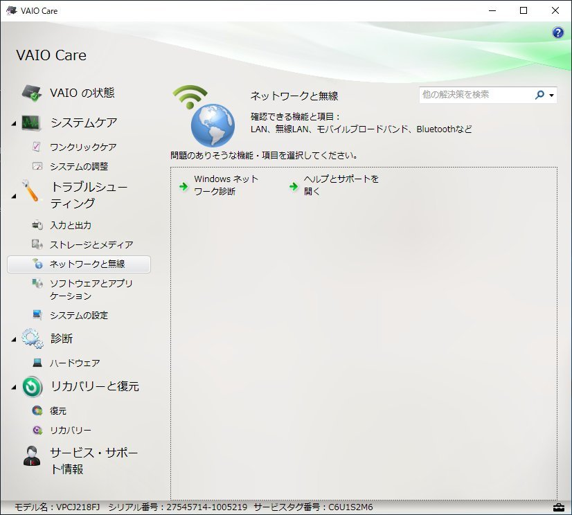 A171 Sony VAIO 綺麗VPCJ128FJ 最強Windows10Home Sony認証済で3波チューナテレビ視聴 で MS Office 2016Pro i5_画像5