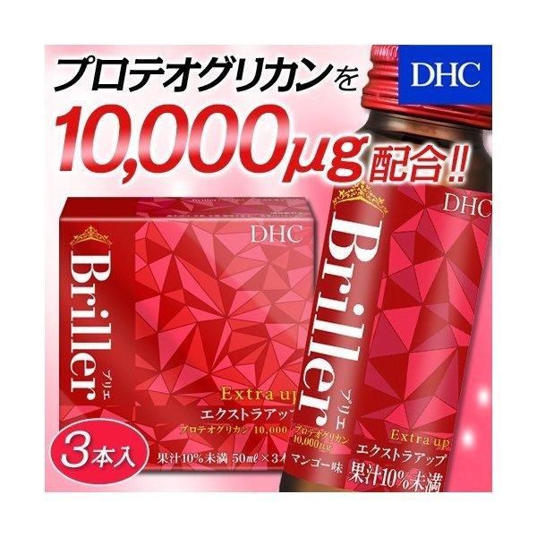 DHC Briller(ブリエ) エクストラアップ 50ml 3本セット×3箱 計9本_画像3
