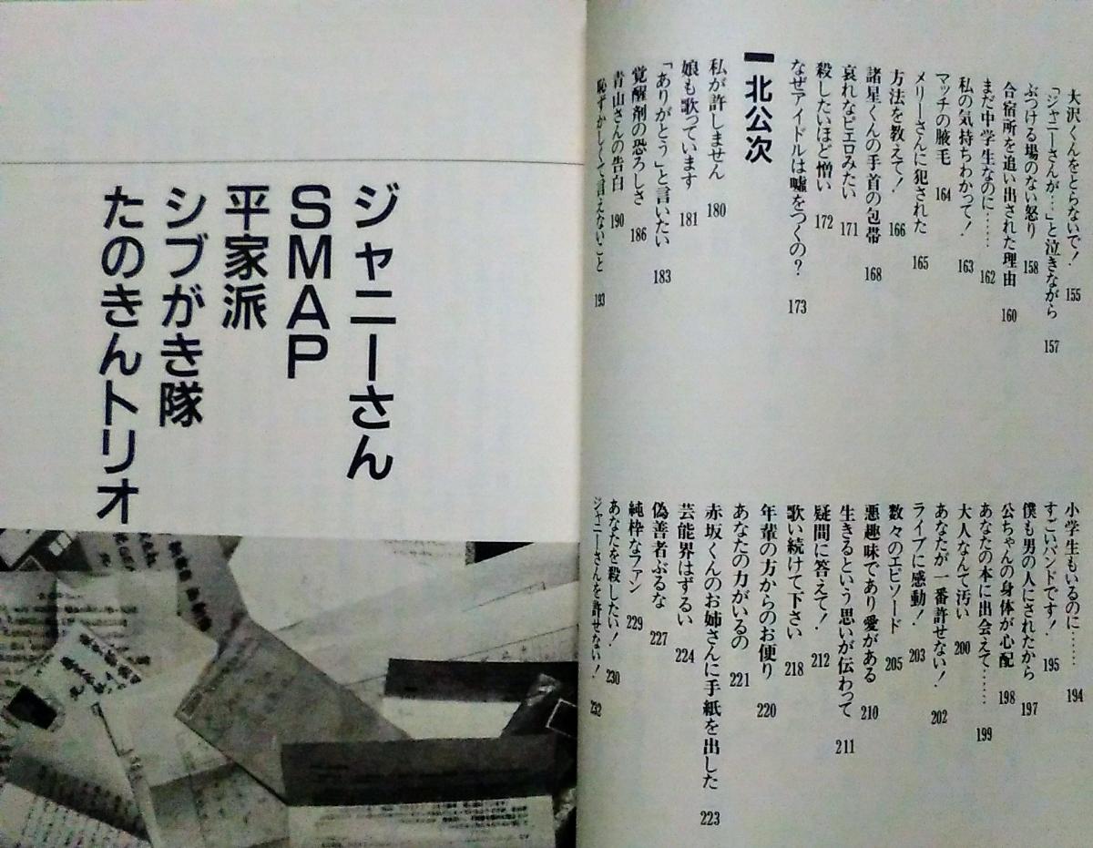 ◆光GENJIへ〈3〉みんなで考えようジャニーズ問題◆ 私たちも、ジャニーを殺したい!! 北公次:編/_画像3