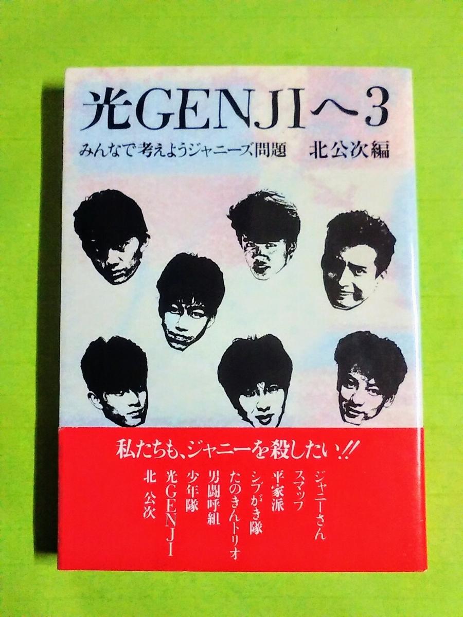 ◆光GENJIへ〈3〉みんなで考えようジャニーズ問題◆ 私たちも、ジャニーを殺したい!! 北公次:編/