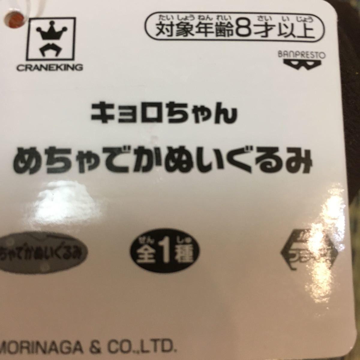 モーリーファンタジー 限定 キョロちゃん めちゃでか ぬいぐるみ_画像2