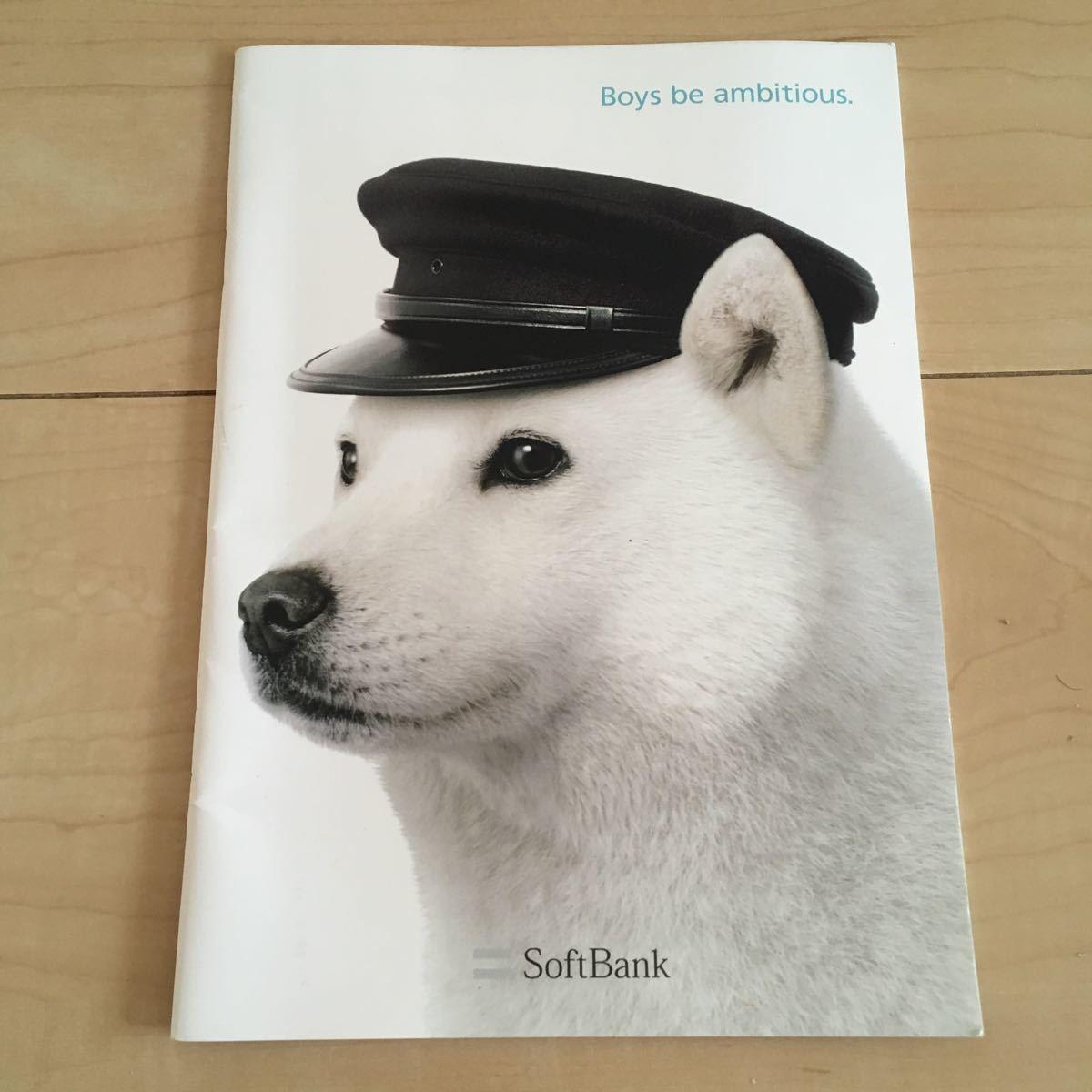 新品 ソフトバンク 白い犬 お父さん ノート ノベルティ 非売品 文房具 携帯電話