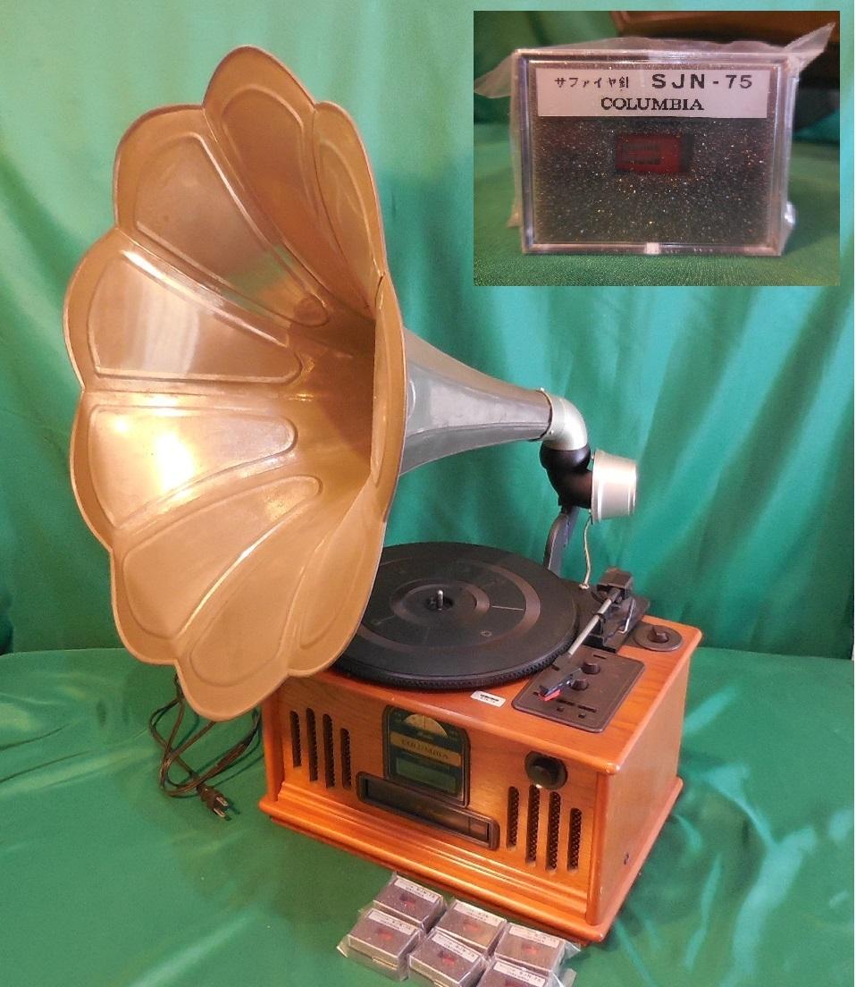 COLUMBIA コロンビア GP-610 蓄音機型 CD/ラジオ プレイヤー 作動確認済 サファイヤア針 SJN-75 6個付