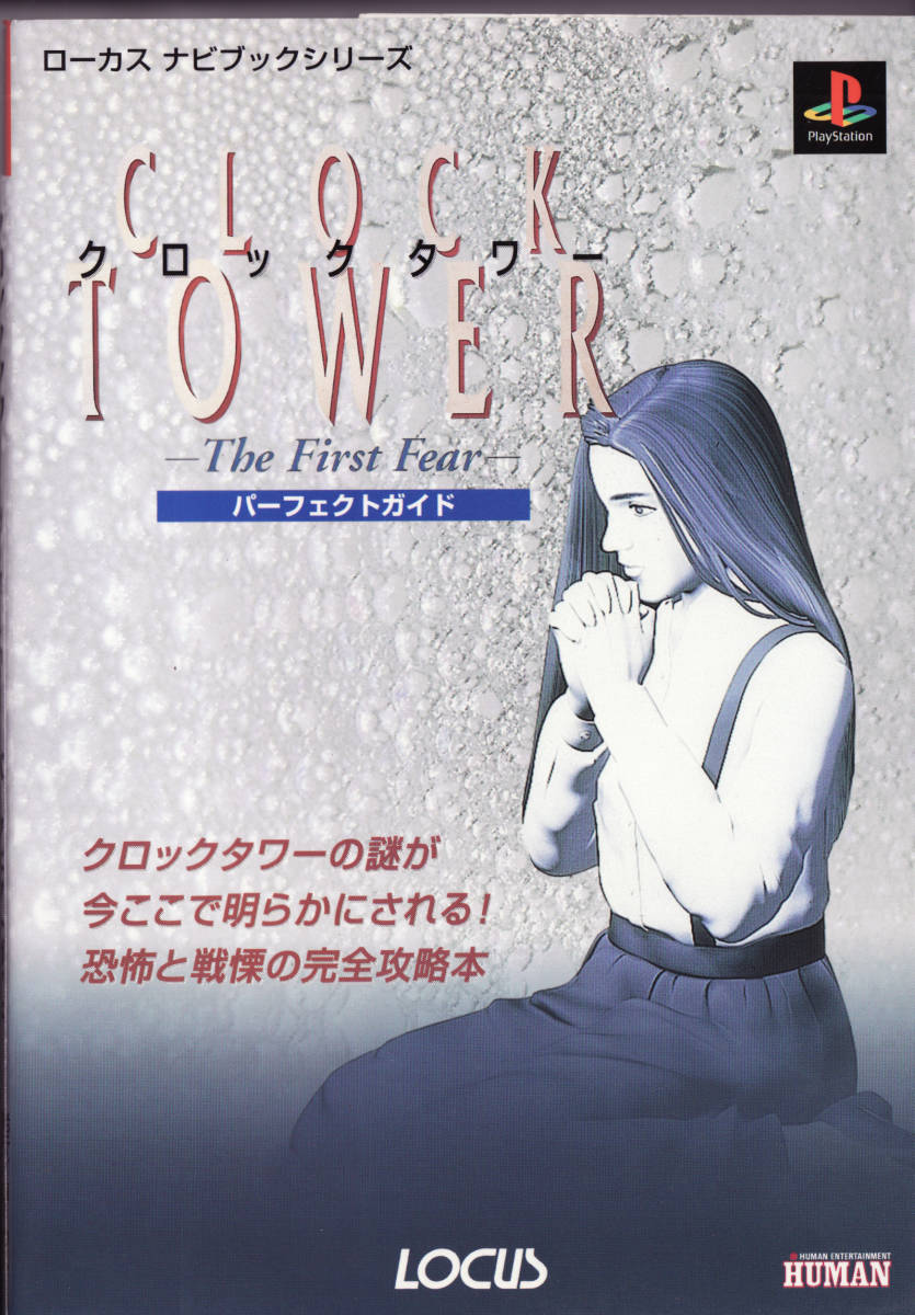 PS1完全攻略本★クロックタワー The First Fear ◆CLOCK TOWER_PS1版の完全攻略本です