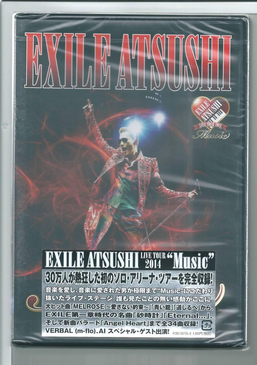 Dvd exile あつし
