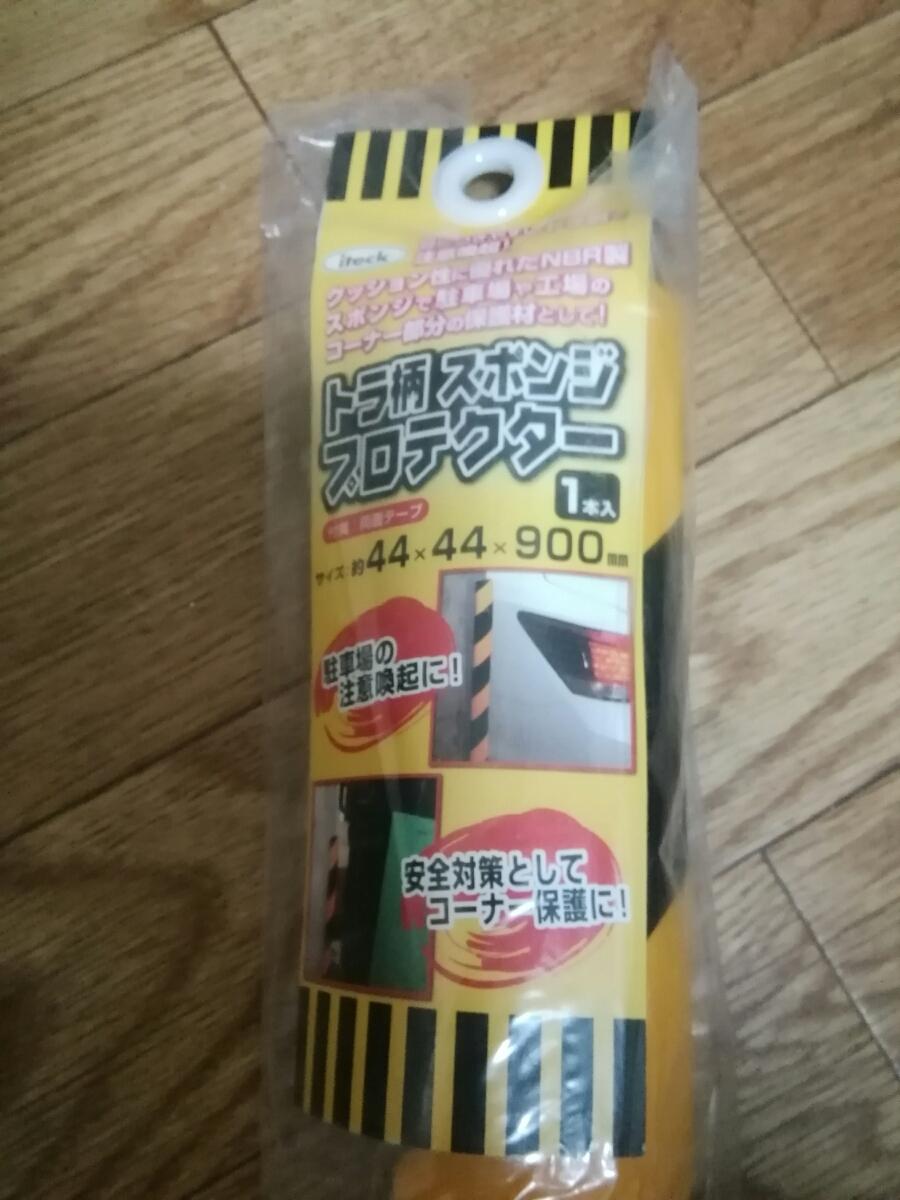 新品未使用 トラ柄スポンジプロテクター 44×44×900㎝ 10本まとめて_画像2