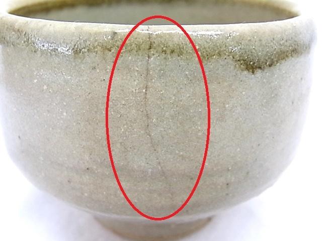 e1280 陶磁器 茶碗 1客 USED_ニュウあり