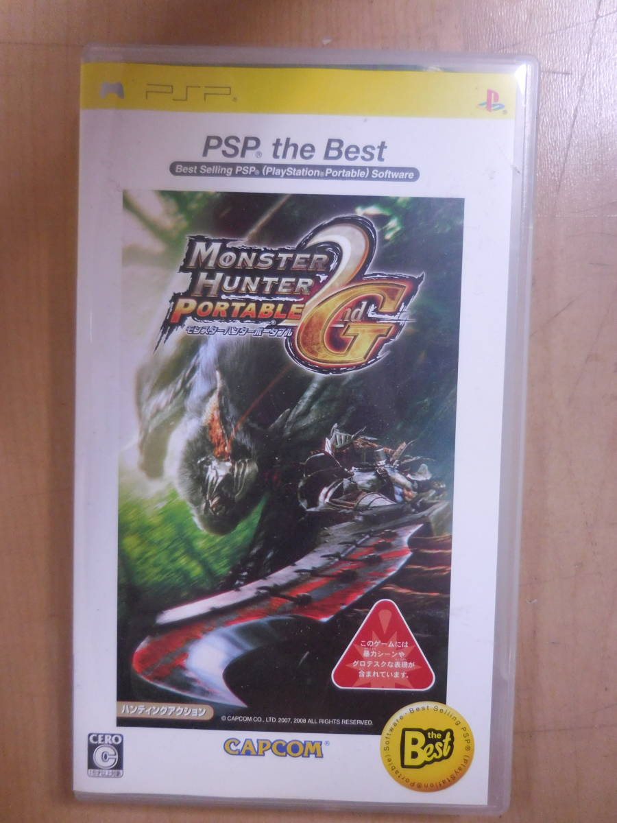 モンスターハンター ポータブル 2nd G PSP the Best Sony PSP ハンティングアクション_画像1
