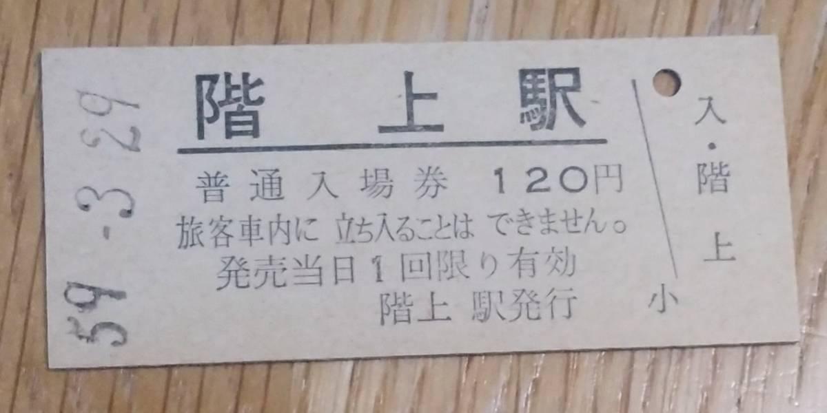 階上駅 120円
