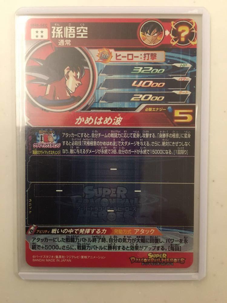 ユニバースミッション第8弾【孫悟空】UM8-SEC_画像4