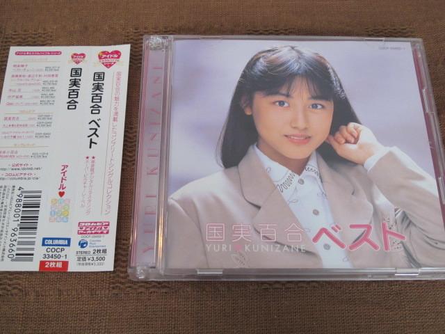 CD 国実百合 ベスト アイドル・ミラクルバイブルシリーズ 帯有