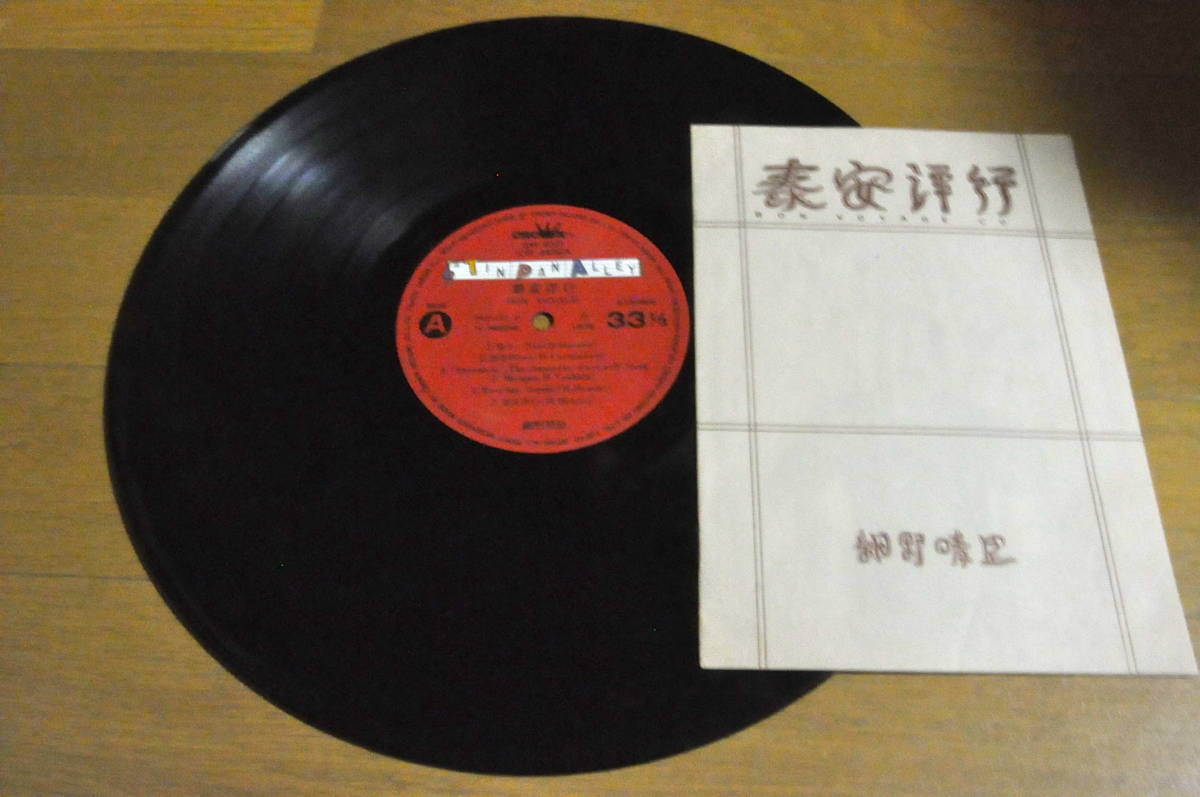 細野晴臣 Haruomi Hosono Bon Voyage 泰安洋行 GW-4021 帯付き LP OBI 初回 ¥2,300_画像2
