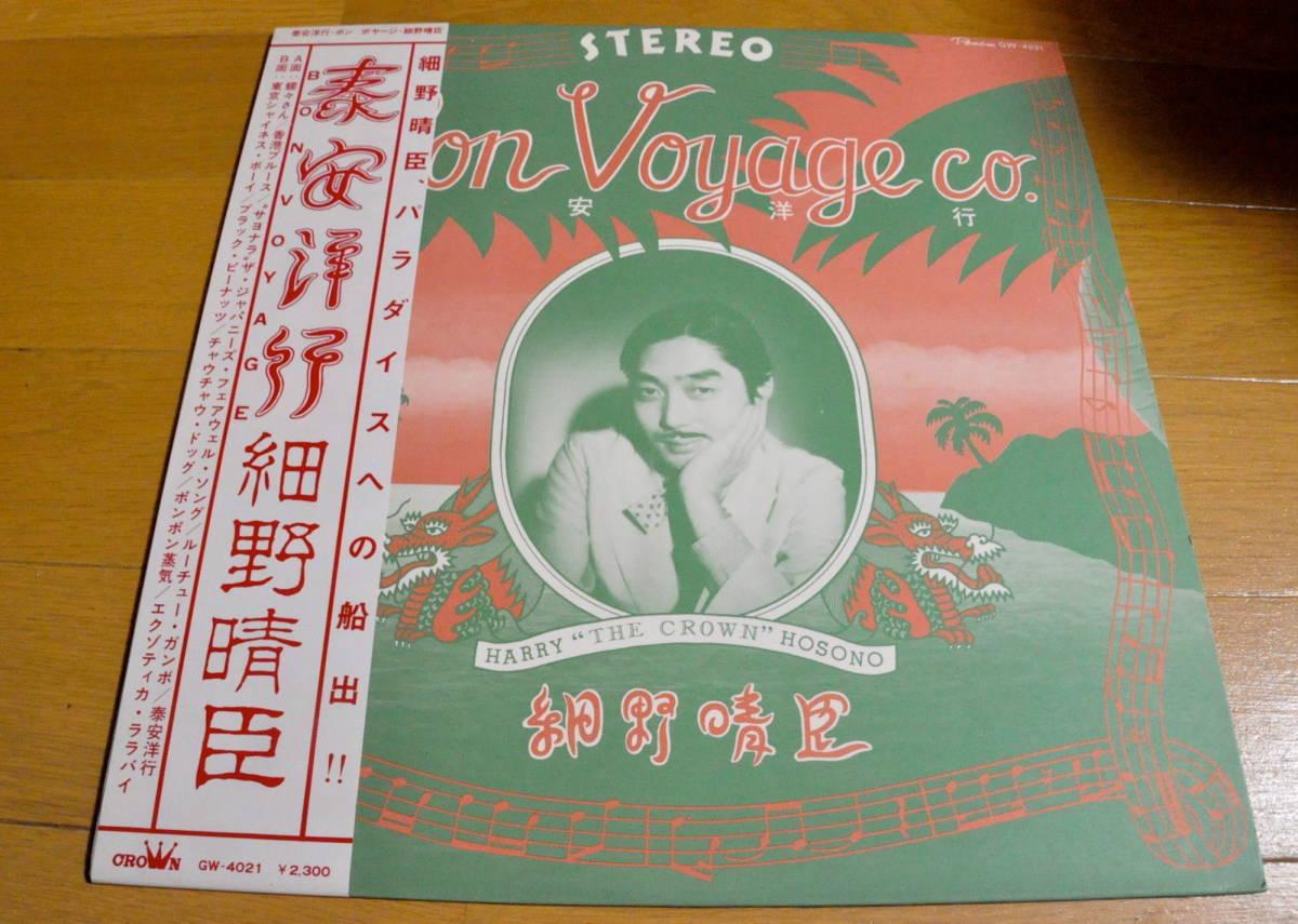 細野晴臣 Haruomi Hosono Bon Voyage 泰安洋行 GW-4021 帯付き LP OBI 初回 ¥2,300