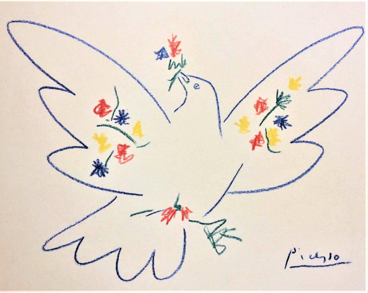 ピカソ パブロ・ピカソ Pablo Picasso 絵画 レア 限定 希少 Dove of Peace