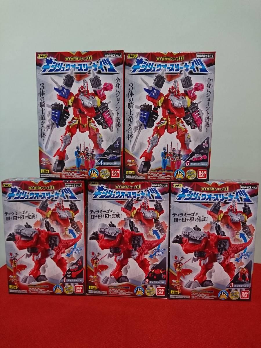 中古】 騎士竜戦隊リュウソウジャー 騎士竜シリーズ01&02&03 DX