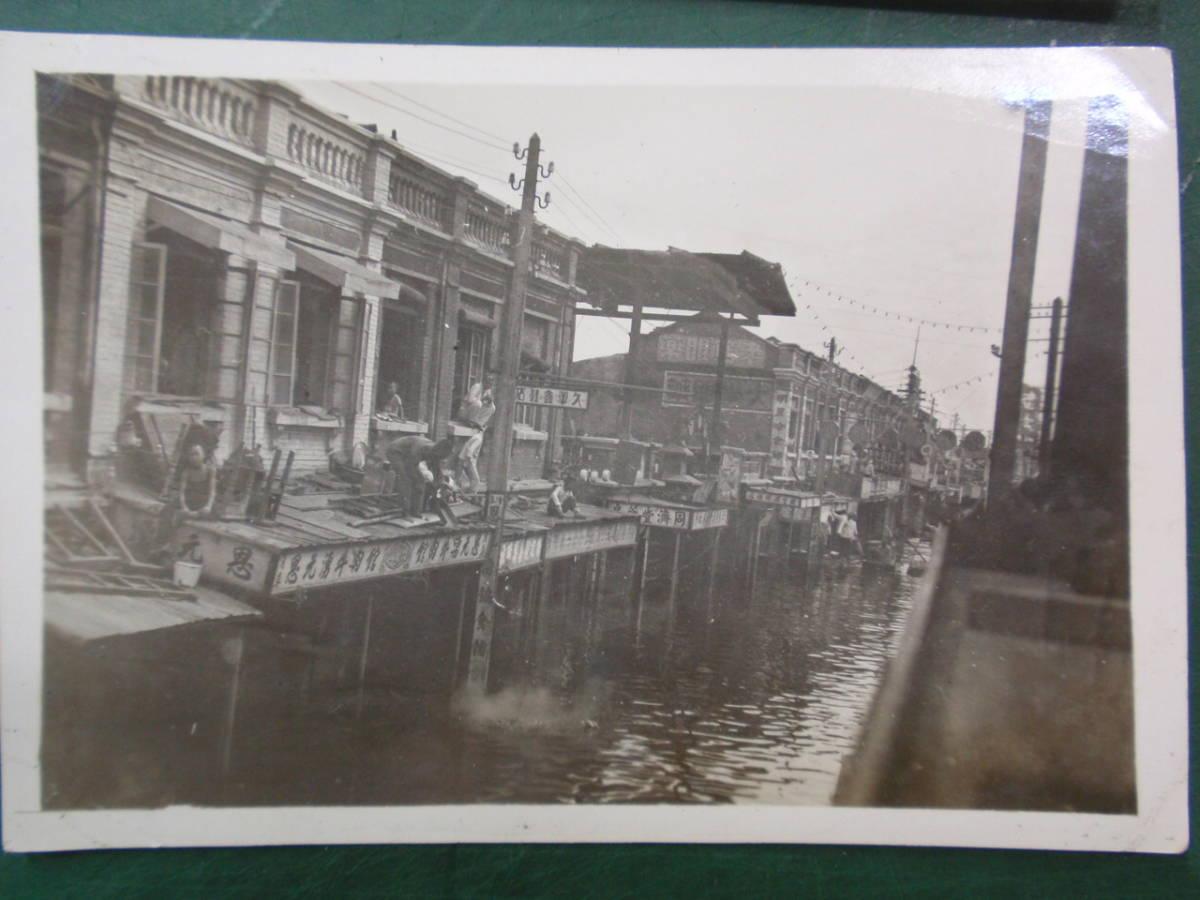 古い写真/古写真 4枚 中国/香港/台湾? 水害/災害? ●詳細不明 8.5×12.5cm_画像3