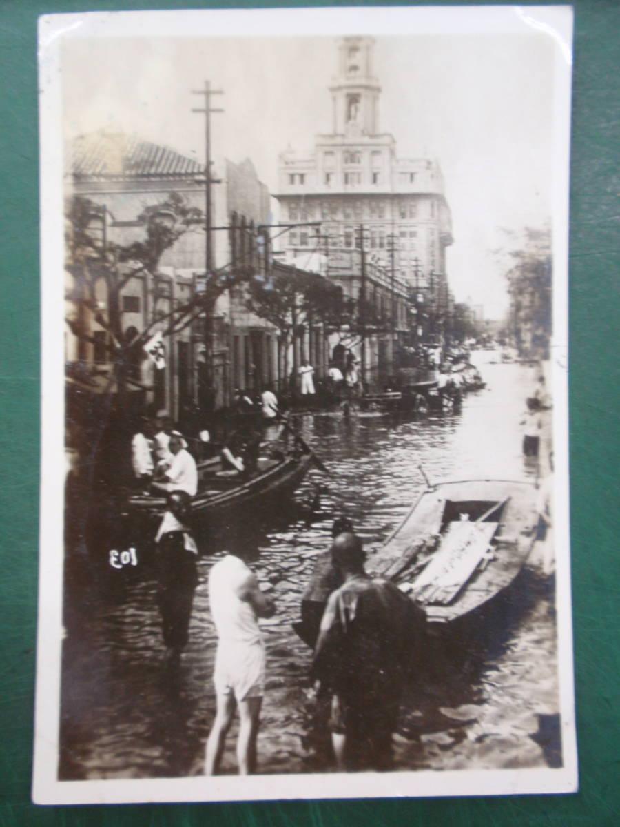 古い写真/古写真 4枚 中国/香港/台湾? 水害/災害? ●詳細不明 8.5×12.5cm_画像5