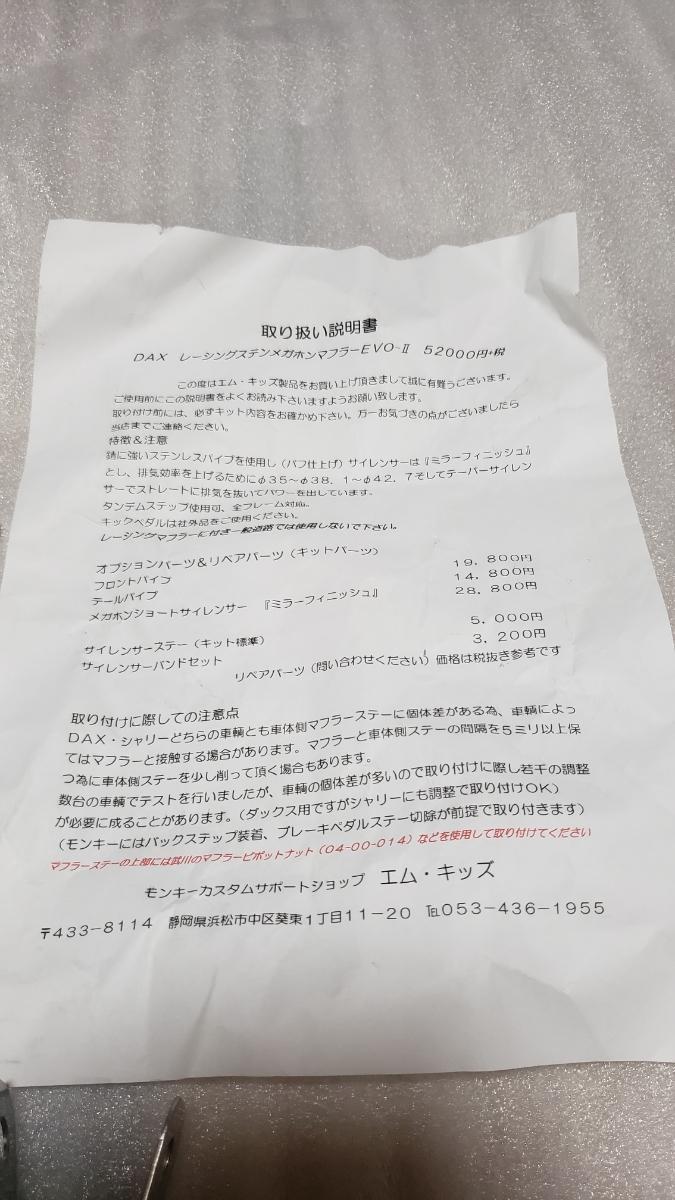 ほぼ新品★ダックス、シャリー用エムキッズエキパイセット車高短浜松ホンダ4ミニ_画像3