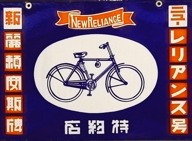 古いホーロー看板(両面) ニューレリアンス号(自転車) /琺瑯看板_画像2