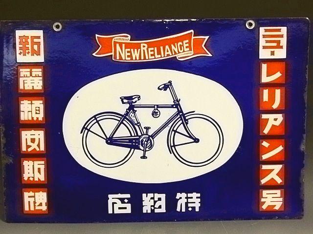 古いホーロー看板(両面) ニューレリアンス号(自転車) /琺瑯看板