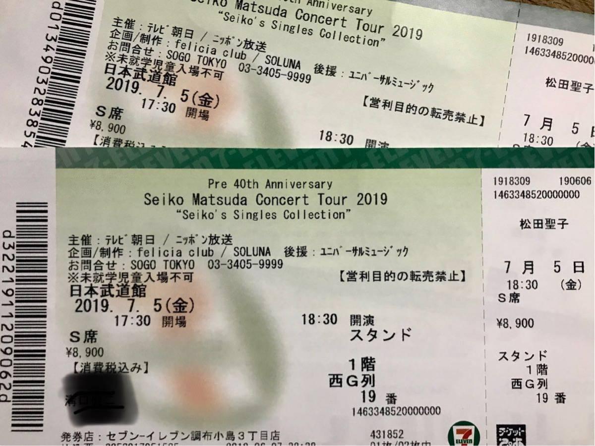 松田聖子Concert Tour 2019 コンサート 2019年7月5日(金) 武道館 1階ペア