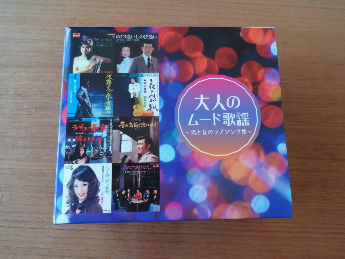 CD★大人のムード歌謡・うた浪漫・歌王★訳アリ・未開封&used♪_画像2