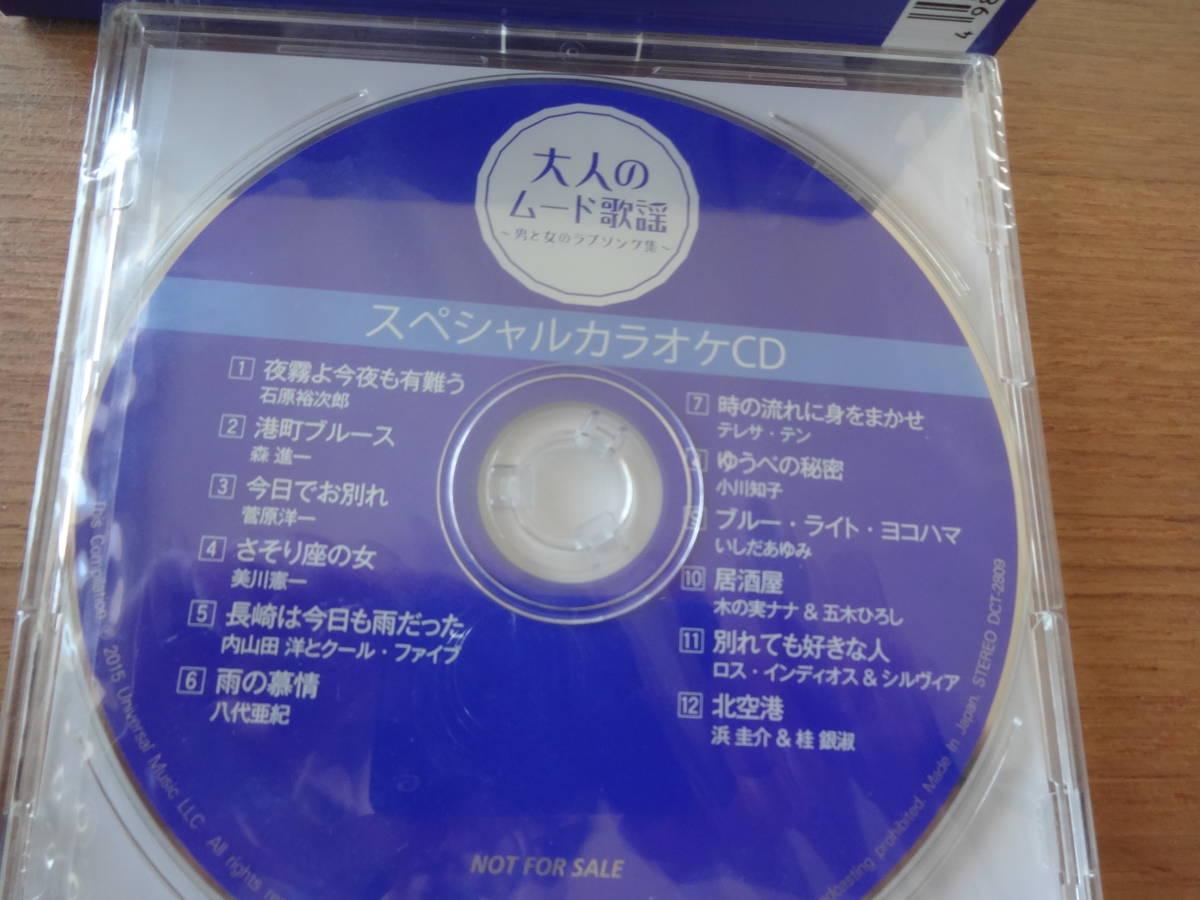 CD★大人のムード歌謡・うた浪漫・歌王★訳アリ・未開封&used♪_画像4