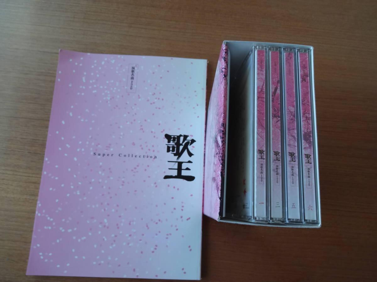 CD★大人のムード歌謡・うた浪漫・歌王★訳アリ・未開封&used♪_画像5