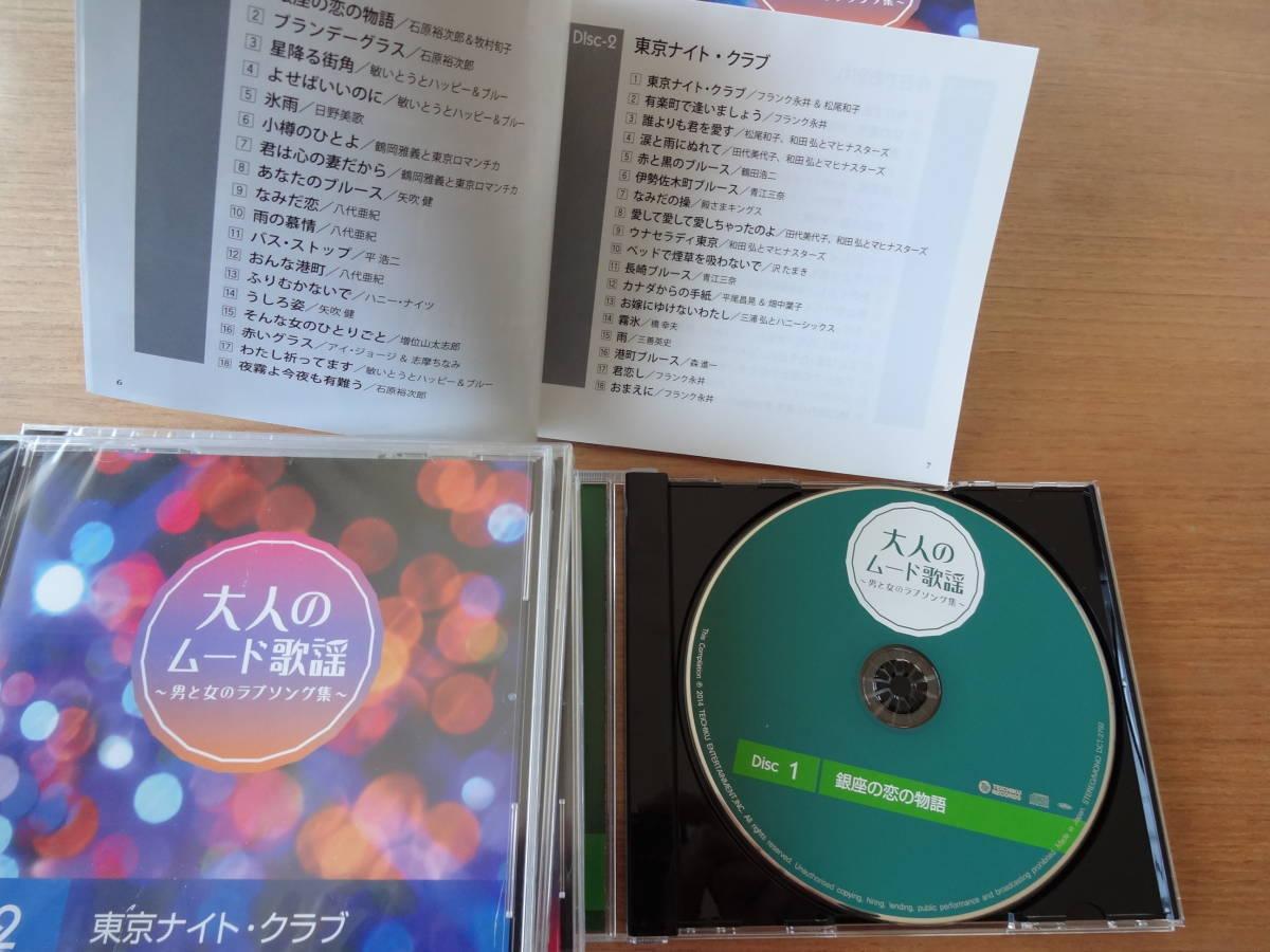 CD★大人のムード歌謡・うた浪漫・歌王★訳アリ・未開封&used♪_画像7
