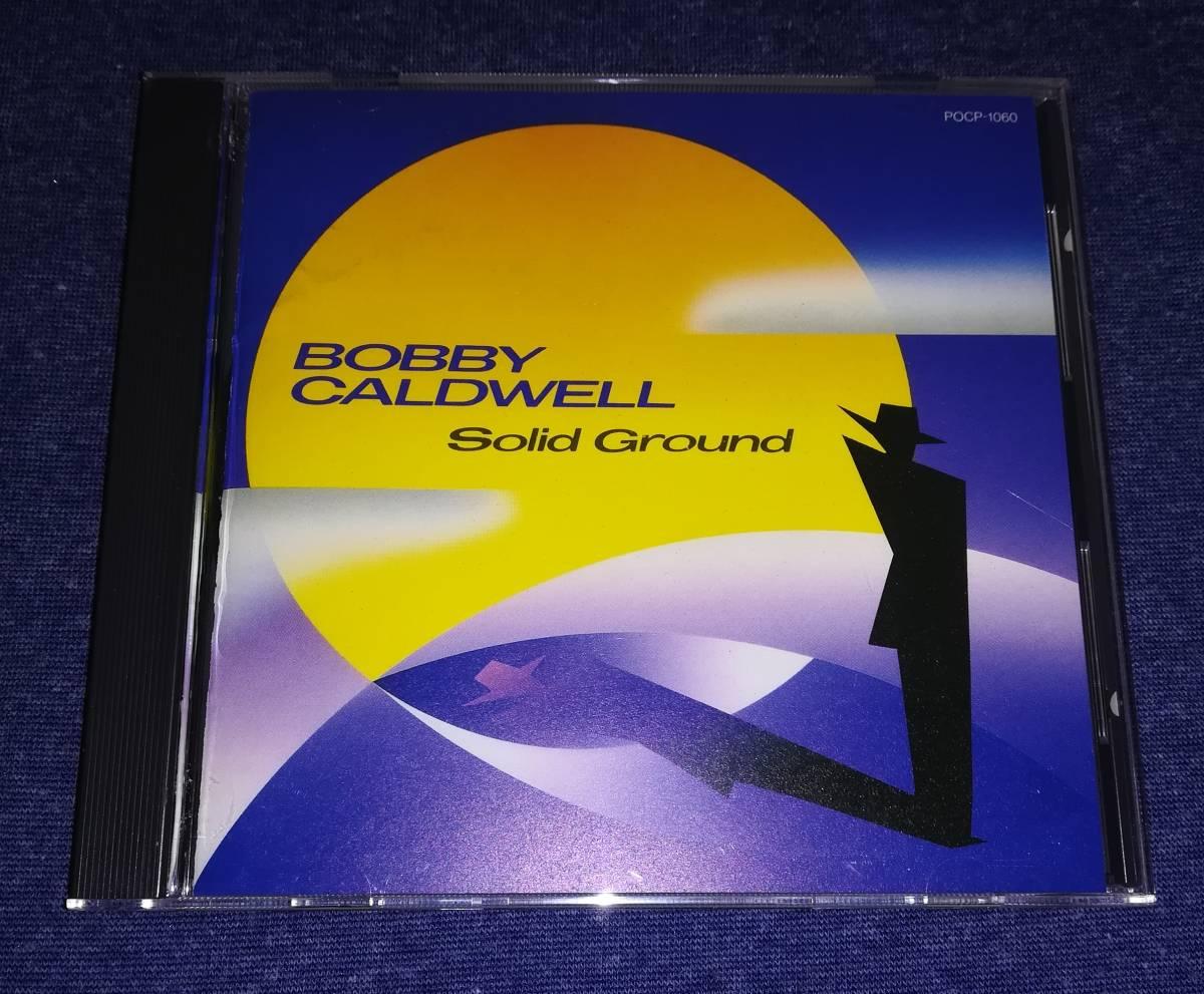 ☆☆ CD(AOR) ボビー・コールドウェル/ソリッド・グラウンド  Bobby Caldwell/Solid Ground POCP-1060 ☆☆_画像1