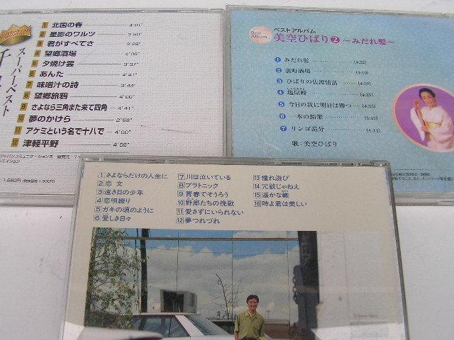 ☆演歌 CD 14枚 吉幾三/大川栄策/千昌夫/細川たかし/香西かおり/伍代夏子/森進一_画像6