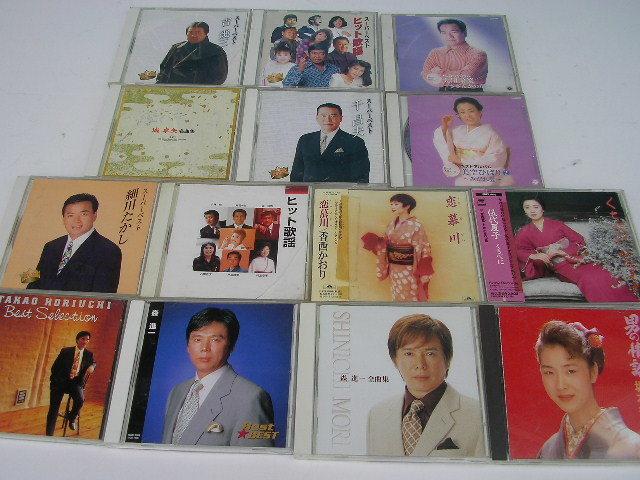 ☆演歌 CD 14枚 吉幾三/大川栄策/千昌夫/細川たかし/香西かおり/伍代夏子/森進一