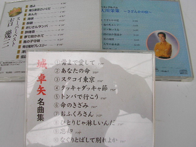 ☆演歌 CD 14枚 吉幾三/大川栄策/千昌夫/細川たかし/香西かおり/伍代夏子/森進一_画像5